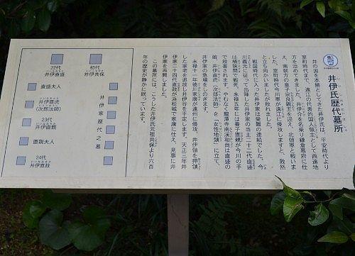 井伊家歴代墓所の説明パネル