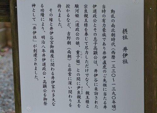 井伊社の説明案内パネル