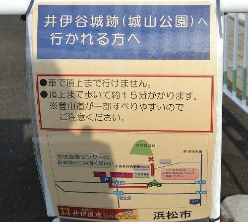 井伊谷城址の駐車場の案内と駐車場マップ