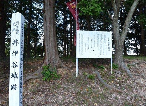 井伊谷城跡の碑