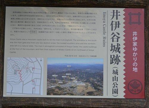 井伊谷城跡(城山公園)の説明パネル