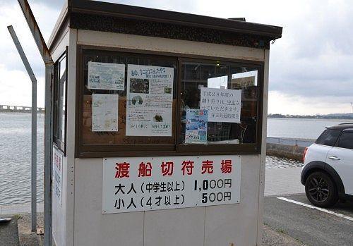 渡船切符売り場
