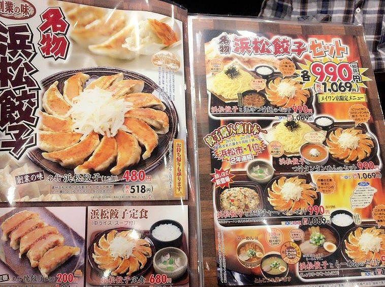 浜松餃子メニュー