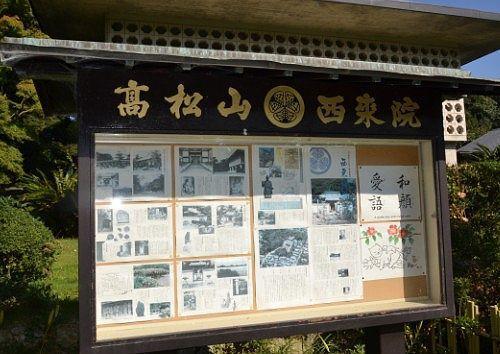 高松山西来院の掲示板