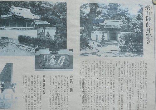 築山御前月窟廟に関する記述