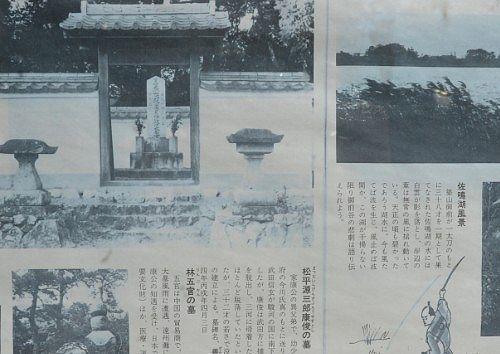 松平源三郎康俊に関する記述