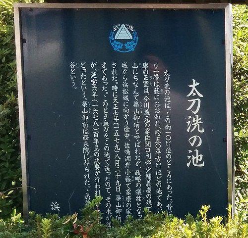 太刀洗の池の説明パネル