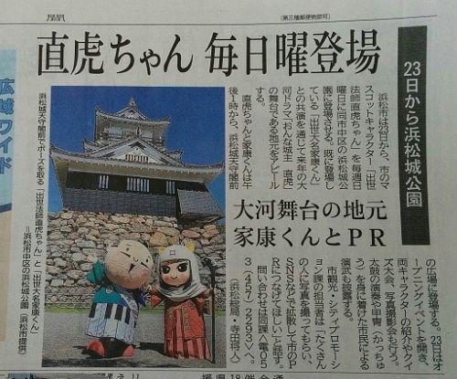 浜松城に現れる家康君と直虎ちゃん