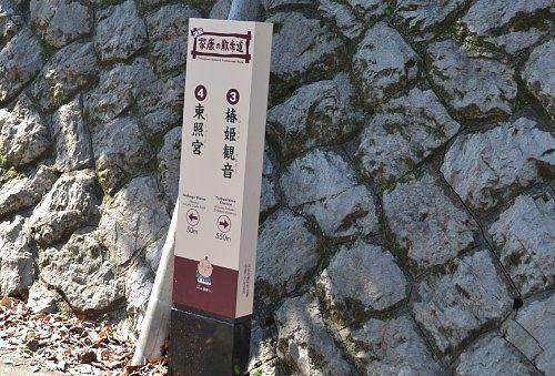 元城町東照宮への道先案内版