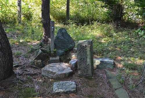 権現道の石碑