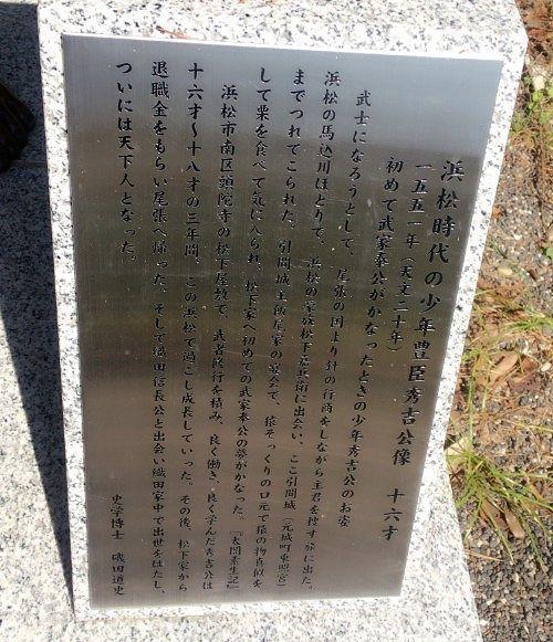 浜松時代の秀吉について書かれた説明書き