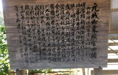 元城町東照宮由緒