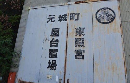 元城町東照宮屋台置き場