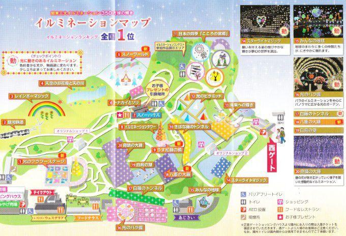 イルミネーション園内マップ