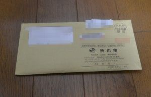 渋川市から来た封書