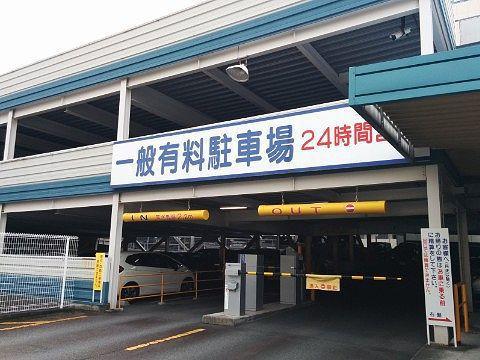 稲盛パーキング10号