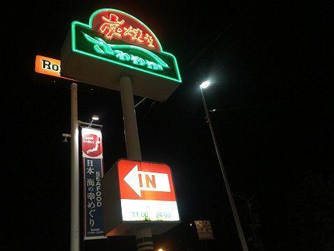 炭焼きレストランさわやか静岡インター店ロードサイン