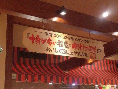 中身が赤い程度=肉汁たっぷり!と書かれた店内にあった看板