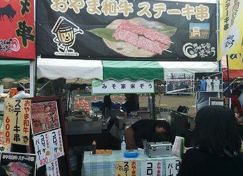 おやま和牛ステーキ串の店