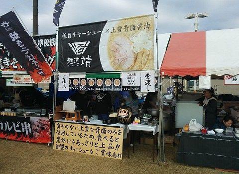 麺道靖の店