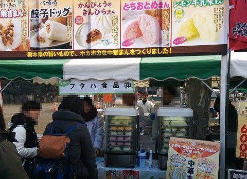 フタバ食品の中華まんの店