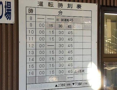伊香保ロープウェイ時刻表