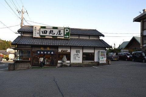 田丸屋お土産店