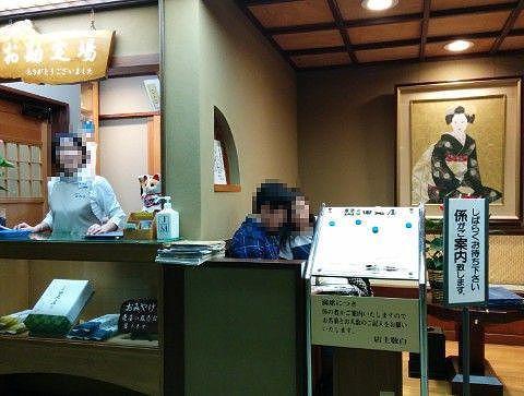 田丸屋待合室の様子