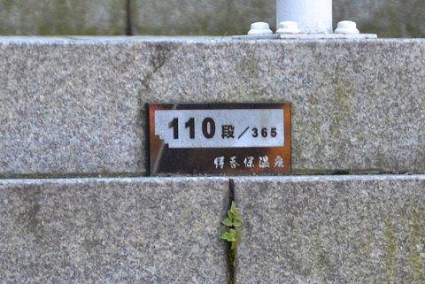 石段の表示