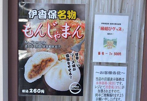 伊香保名物もんじゃまんのポスター