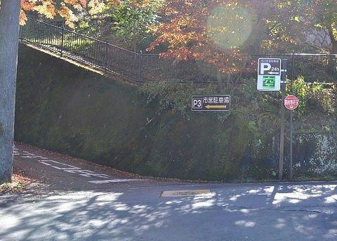 市営駐車場P3入口