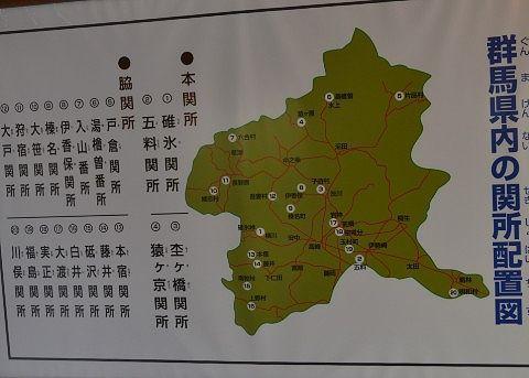 群馬県内の関所配置図