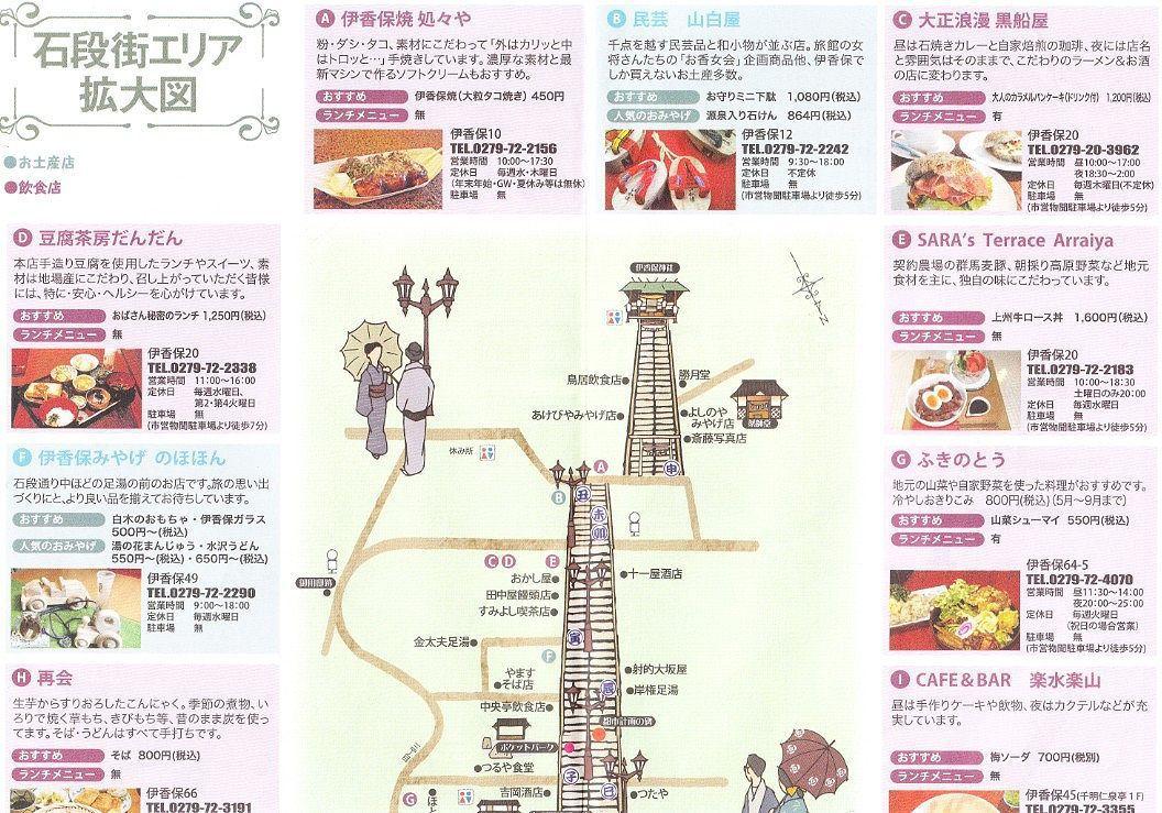 石段街食べ歩きマップ