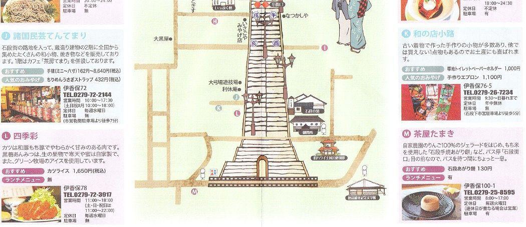 石段街食べ歩きマップ2