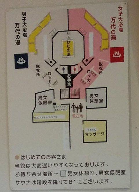 浴場案内図