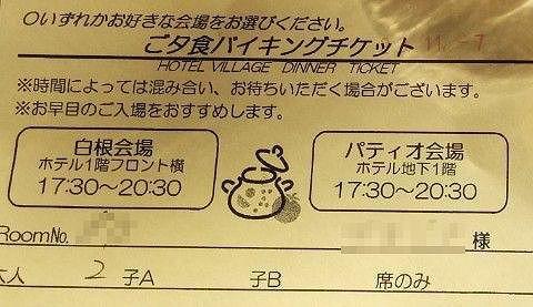 夕食バイキングチケット