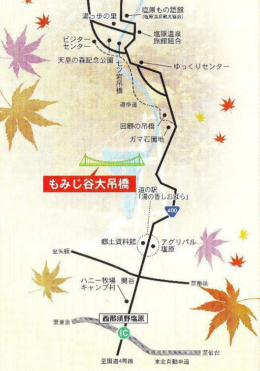 もみじ谷大吊橋へのアクセス