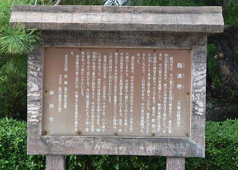 静岡市による臨済寺説明パネル