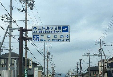 三保松原の案内標識