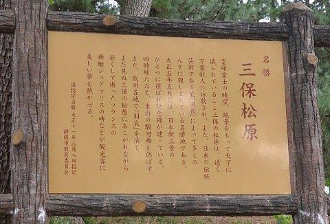 三保松原の説明パネル