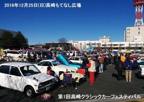 高崎クラシックカーフェスティバル会場の様子