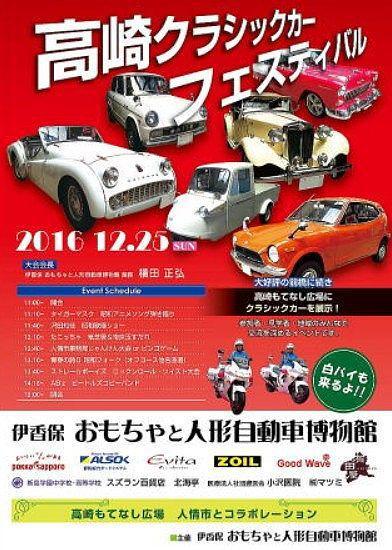 高崎クラシックカーフェスティバルポスター