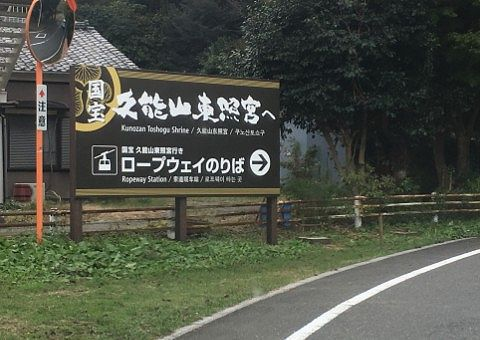 日本平パークウェイにあった道路案内