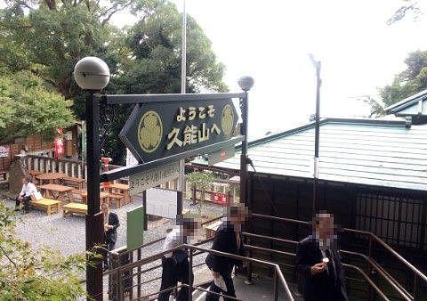 久能山到着の様子