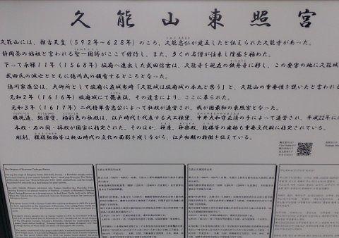 久能山東照宮の説明パネル