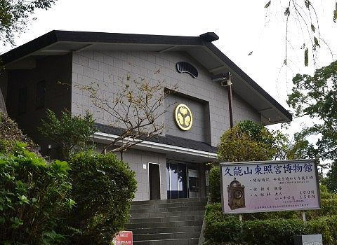 久能山東照宮博物館の外観
