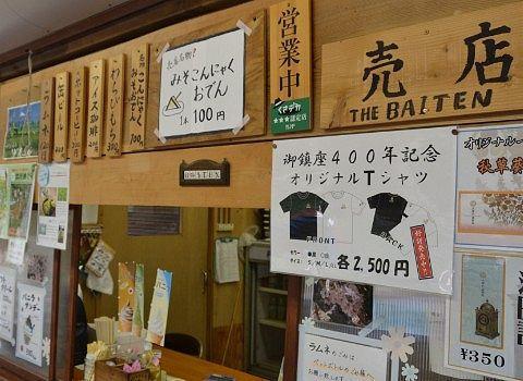久能山東照宮の売店