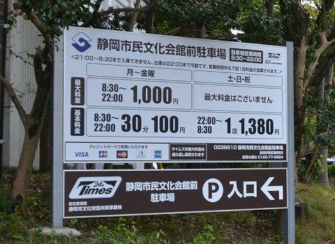 市民文化会館前駐車場料金表