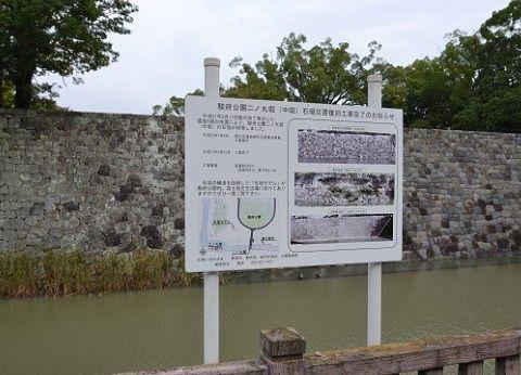 地震後修復した石垣