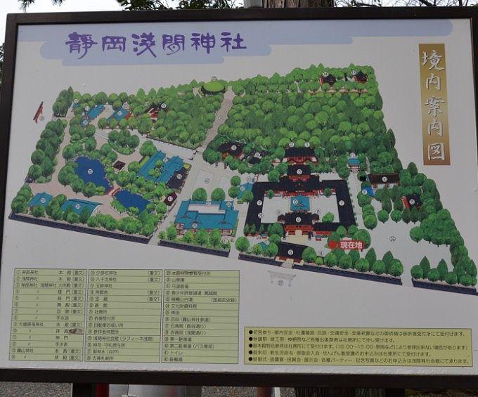 静岡浅間神社境内地図
